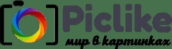 PicLike.ru - мир в картинках