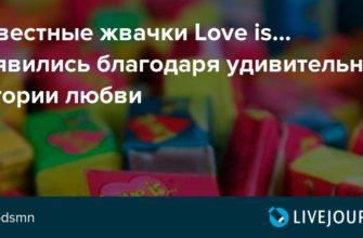 izvestnye zhvachki love is poyavilis blagodarya istorii lyubvi