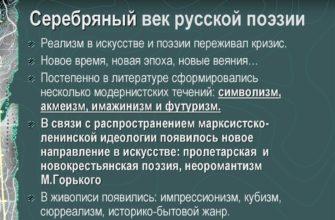 novaya epoha russkoj poezii