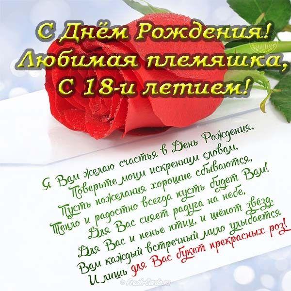 Картинки на день рождения девушке 18 лет - PicLike.ru ...